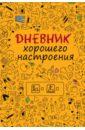 Оттерман Доро Дневник хорошего настроения, А5, желтый