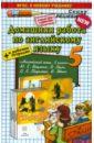 Английский язык. 5 класс. Домашняя работа к учебнику Быкова + Рабочая тетрадь