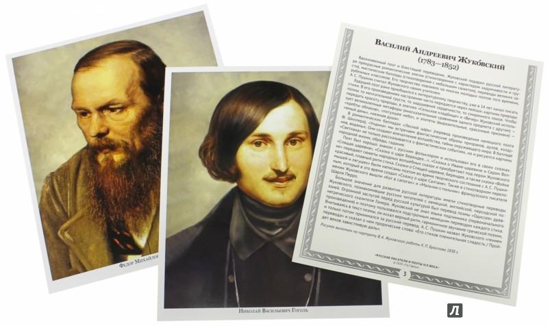Иллюстрация 1 из 8 для Русские писатели и поэты XIX века. (12 демонстрационных карт)   Лабиринт - книги. Источник: Лабиринт