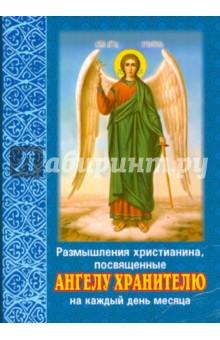 Обложка книги Размышления христианина, посвященные Ангелу Хранителю на каждый день месяца