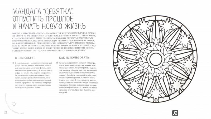 Иллюстрация 1 из 28 для Мандалы, исполняющие желания - Лилия Габо | Лабиринт - книги. Источник: Лабиринт