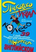 Антон Брежестовский: Пикассо украл колесо, и еще 39 лингвистических конфет для ежедневного прогресса в английском