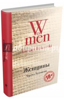 ЖенщиныСовременная зарубежная проза<br>Чарльз Буковски - один из крупнейших американских писателей ХХ века, автор более чем сорока книг, среди которых романы, стихи, эссеистика и рассказы. Несмотря на порою шокирующий натурализм, его тексты полны лиричности, даже своеобразной сентиментальности.<br>Роман Женщины написан им на волне популярности и содержит массу фирменных фишек Буковски: самоиронию, обилие сексуальных сцен, динамичность сюжета. Герою книги 50 лет, его зовут Генри Чинаски, и он является неизменным альтер-эго автора. Роман представляет собой череду более чем откровенных сексуальных сцен, которые объединены главным - бесконечной любовью героя к своим женщинам, любованием ими и грубовато-искренним восхищением.<br>