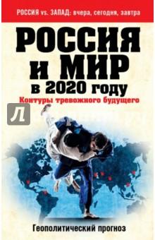 Россия и мир в 2020 году. Контуры тревожного будущегоПолитика<br>Новейшее исследование ведущих российских политологов говорит о том, что России к 2020 году предстоит пройти крутой поворот истории, но будущее - в ее собственных руках. Правильные решения способны вывести страну на ведущие мировые позиции, ошибки способны на десятилетия затормозить этот прогресс. <br>Геополитический прогноз Россия и мир в 2020 году. Контуры тревожного будущего описывает основные тенденции, формирующие облик мира и место России в нем. Книга отвечает на 16 главных вопросов современного мирового развития и определяет возможные сценарии для России и выводит прогноз наилучшего будущего для нее. <br>Издание подготовлено аналитическим агентством Внешняя политика. В подготовке исследования также приняли участие приглашенные эксперты из МГИМО (У) МИД России, НИУ ВШЭ, ИМЭМО РАН и ИСК РАН<br>