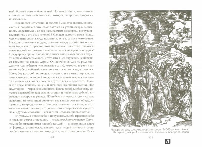 Иллюстрация 1 из 8 для Матрица Апокалипсиса. Последний закат Европы - Бодрийяр, Сиоран | Лабиринт - книги. Источник: Лабиринт