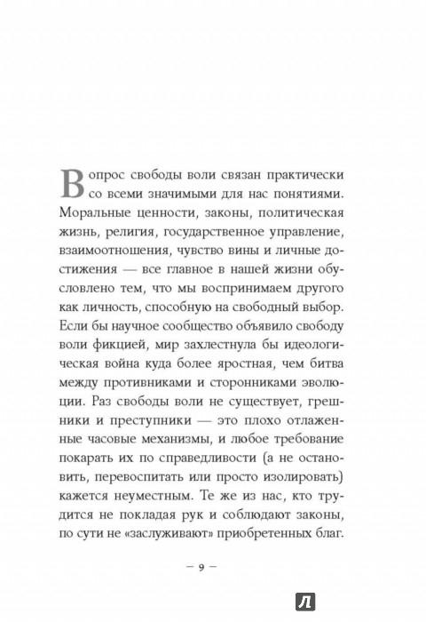 Иллюстрация 1 из 33 для Свобода воли, которой не существует - Сэм Харрис | Лабиринт - книги. Источник: Лабиринт