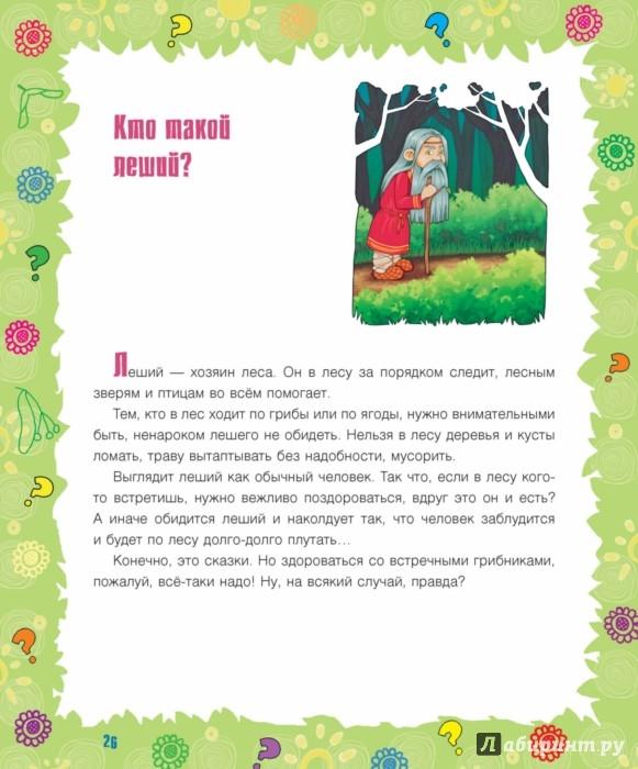 Иллюстрация 2 из 10 для Почему крапива жжется? И другие детские