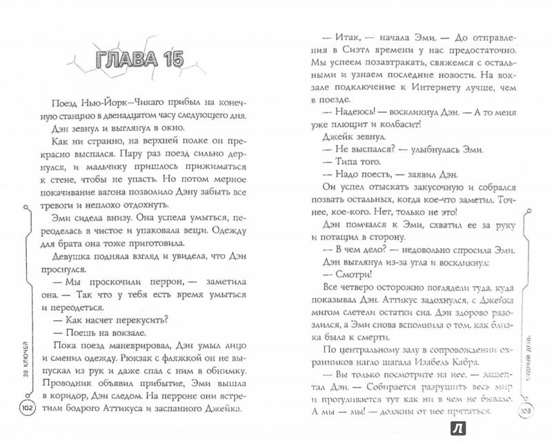 Иллюстрация 1 из 22 для Судный день - Дэвид Бальдаччи | Лабиринт - книги. Источник: Лабиринт