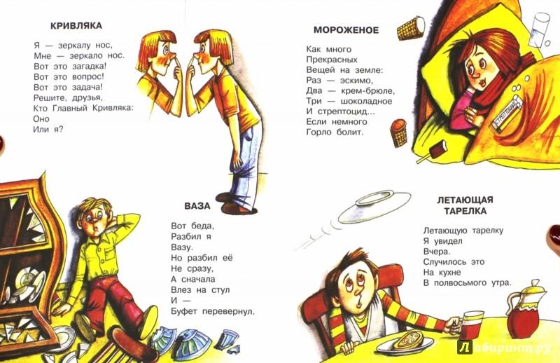 Иллюстрация 1 из 7 для Весёлые стихи и рассказы - Барто, Сапгир, Кушак   Лабиринт - книги. Источник: Лабиринт