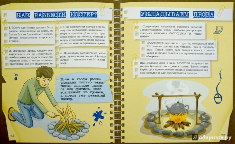 Иллюстрация 1 из 14 для Копилка тайн для настоящих мальчишек - Мерников, Пирожник | Лабиринт - книги. Источник: Лабиринт