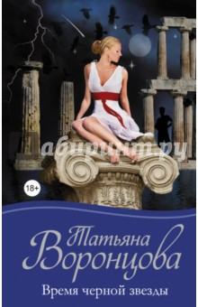 Время черной звездыКриминальный отечественный детектив<br>Героиня романа Вероника, спасаясь от преследований обманутого бизнес-партнера и несостоявшегося мужа, бежит из России в Грецию. Там она обращается за помощью к незнакомому человеку, и тот предоставляет ей убежище в деревушке Арахова на склоне горы Парнас. Несмотря на дружелюбие местных жителей, ощущение опасности не покидает Веронику. Что заставляет Деметриоса принимать столь активное участие в ее судьбе, и кто общается с ней ежедневно - христиане, соблюдающие традиции православной церкви, или язычники, приносящие жертвы кровавым богам? И вот на каменистые склоны Парнаса ложится первый снег. Женщины Фокиды, Беотии и Аттики начинают отправление древних обрядов. Вакхические танцы, неистовый бег, сексуальное возбуждение, получающее выход в любовных актах под открытым небом и дикой охоте, где дичью бывает не только животное, но и человек - таковы великие дионисийские мистерии, невольной участницей которых становится Вероника.<br>