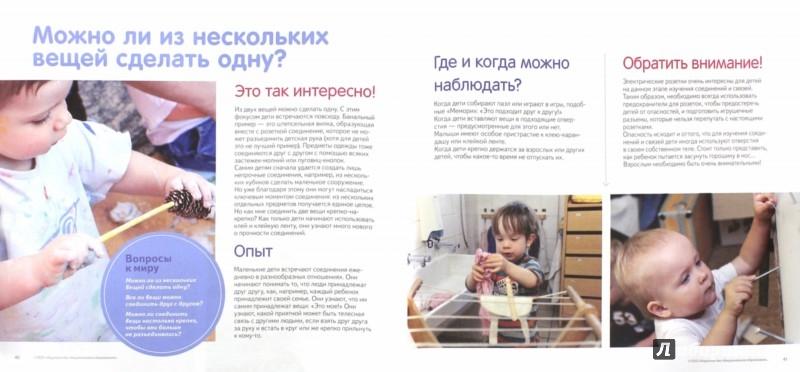 Иллюстрация 1 из 16 для Элементарные игровые действия детей до 3 лет. Наблюдаем, поддерживаем и развиваем. ФГОС - Бостельман, Финк | Лабиринт - книги. Источник: Лабиринт