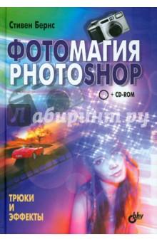 Фотомагия Photoshop. Трюки и эффекты (+CD)Графика. Дизайн. Проектирование<br>В учебном курсе подробно изложены методы и приемы создания цифровых художественных произведений на базе обычных фотографий с помощью пакета Photoshop и фильтров Nik Color Efex Pro 2.0 и Sharpener Pro. Рассматри-вается создание фантастических пейзажей, морфирование человеческих лиц с животными; создание подводных ландшафтов из обычных фотографий, использование виртуального механизма рисования Photoshop для создания изображений дыма, ржавчины и бетонных поверхностей; создание визуальных эффектов: взрывы, пламя и туман; изображение луны для включения в композицию.<br>К книге прилагается CD-ROM с набором фотографий, необходимых для выполнения упражнений, и демонстрационными версиями Photoshop CS (PC), Nik Color Efex Pro и Sharpener Pro (для PC и Mac).<br>