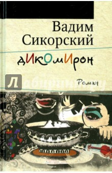 ДикомиронСовременная отечественная проза<br>Дикомирон - яркий пример советской потаенной прозы, насыщенной запретными темами и смыслами той эпохи, исполненный желания перешагнуть диктуемый художественный канон и мировоззренческий устав. В романе есть все: прихотливый сюжет, запоминающиеся характеры, тонкая социальная острота, умный юмор, утонченный эротизм и, конечно же, виртуозная работа с русским словом, - то, чего почти лишена нынешняя проза. Книга станет важным дополнением к истории нашей словесности.<br>