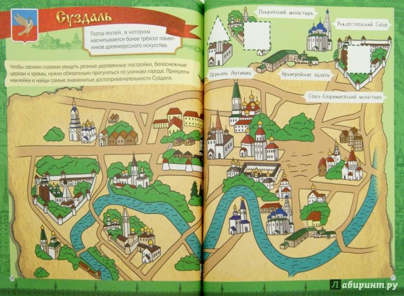 Иллюстрация 1 из 35 для Великие города России. Головоломки, лабиринты (+многоразовые наклейки) | Лабиринт - книги. Источник: Лабиринт