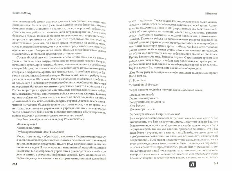 Иллюстрация 1 из 16 для Воспоминания Петра Николаевича Врангеля. ЧС предисловием Николая Старикова - Петр Врангель | Лабиринт - книги. Источник: Лабиринт