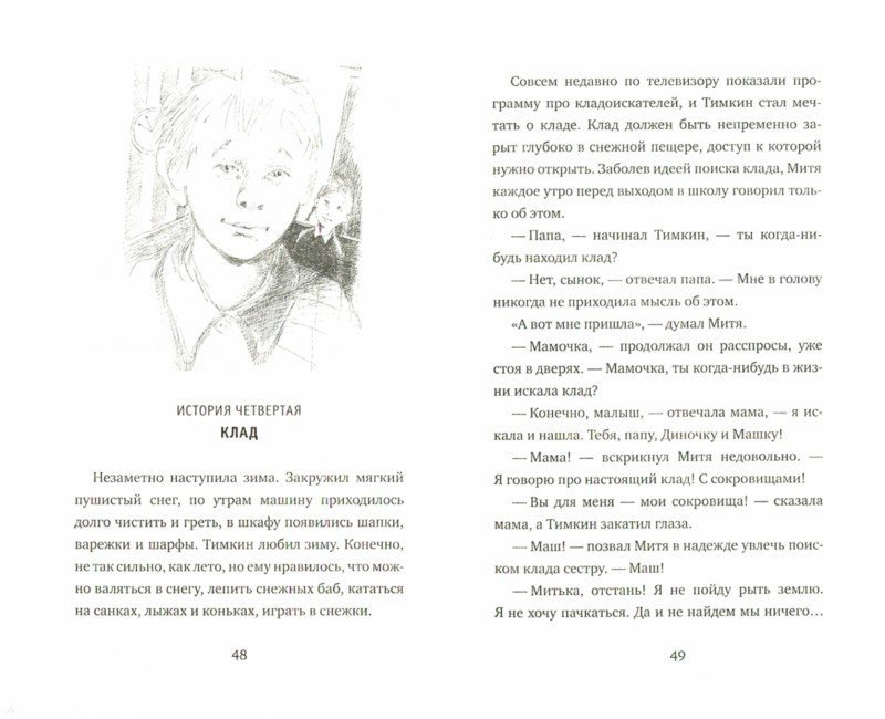 Иллюстрация 1 из 25 для Митя Тимкин, второклассник - Екатерина Тимашпольская | Лабиринт - книги. Источник: Лабиринт