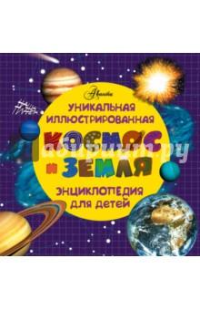 Космос и земляЧеловек. Земля. Вселенная<br>Читая книгу Космос и Земля, вы узнаете, как наблюдать за ночным небом - звёздами и планетами, - пользоваться биноклем и телескопом; как устроена астрологическая обсерватория. Получите простые, но незаменимые советы от бывалых путешественников: научитесь читать карты и строить маршруты, ориентироваться на местности, пользоваться компасом и подмечать подсказки природы.<br>Для детей младшего школьного возраста.<br>