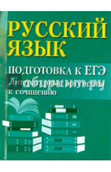 сочинение рассуждение про русский язык