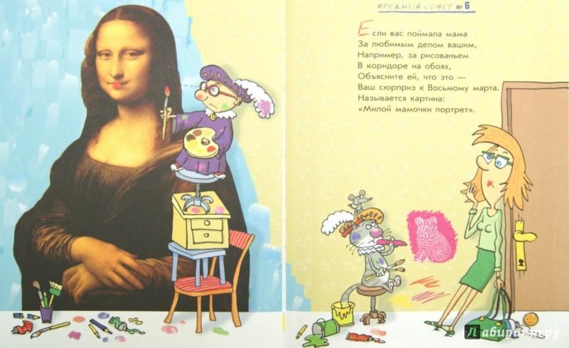 Иллюстрация 1 из 11 для Вредные советы. Если вас поймала мама… - Григорий Остер | Лабиринт - книги. Источник: Лабиринт