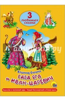 Баба Яга и Иван Царевич