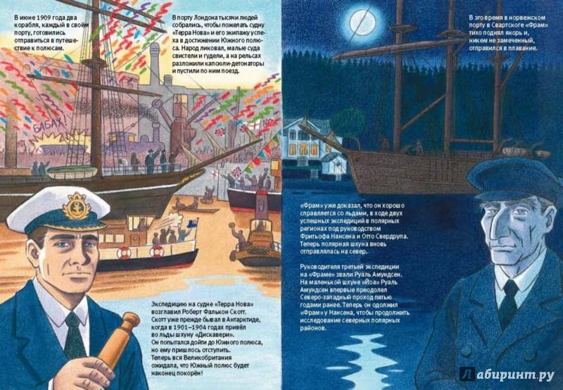 Иллюстрация 1 из 5 для Южный полюс. Амундсен против Скотта - Бьёрн Оусланд | Лабиринт - книги. Источник: Лабиринт