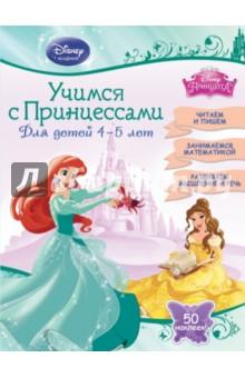 Учимся с Принцессами. Для детей 4-5 летЗнакомство с цифрами<br>Занимаясь по этому пособию, дошкольники приобретут знания, умения и навыки, соответствующие их возрасту: научатся писать буквы и цифры, читать простые тексты, ориентироваться в пространстве и считать в пределах 10, а также разовьют логику. А Принцессы Disney с удовольствием составят им компанию!<br>Издание предназначено для детей старшего дошкольного возраста.<br>