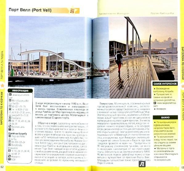 Иллюстрация 1 из 19 для Барселона. Путеводитель | Лабиринт - книги. Источник: Лабиринт