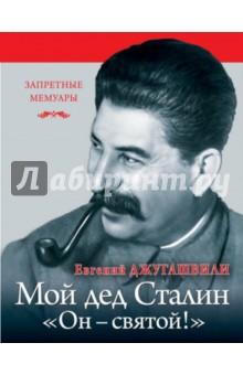 """Мой дед Иосиф Сталин. """"Он - святой!"""""""