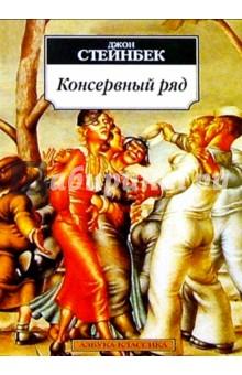 Стейнбек Джон Консервный ряд: Повесть