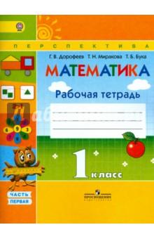 Математика. 1 класс. Рабочая тетрадь. В 2-х частях. Часть 1. ФГОС