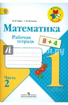 Математика. 1 класс. Рабочая тетрадь. В 2-х частях. Часть 2. ФГОСМатематика. 1 класс<br>Тетради по математике (Части 1 и 2) предназначены для организации самостоятельной работы первоклассников. Задания в них расположены в соответствии с учебником Математика. 1 класс (авторы М. И. Моро, С. И. Волкова, С. В. Степанова), однако тетради можно использовать и при работе по другим учебникам, так как в них представлена система разнообразных тренировочных и развивающих упражнений, раскрывающих все основные вопросы первого года обучения математике в начальных классах.<br>Тетради могут использоваться как на уроке, так и для домашней работы. Печатная основа тетрадей позволяет значительно сократить время на выполнение заданий. Тетради также создают условия для формирования навыков письма цифр и выполнения других математических записей.<br>10-е издание.<br>
