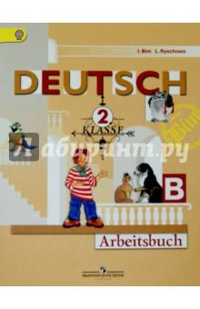 Немецкий язык. 2 класс. Рабочая тетрадь В. ФГОС