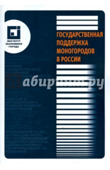 Государственная поддержка моногородов в России