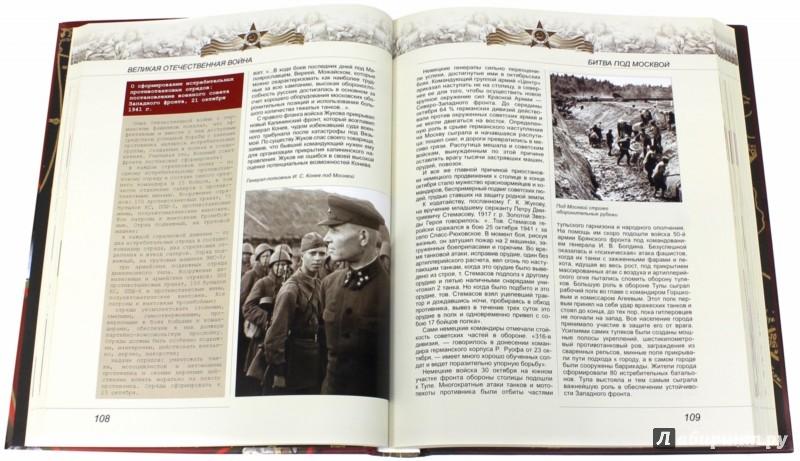 Иллюстрация 1 из 11 для Великая Отечественная война (в футляре) - Никифоров, Ржешевский, Глухарев   Лабиринт - книги. Источник: Лабиринт