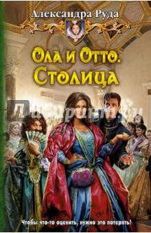 Ола и Отто 4. Столица