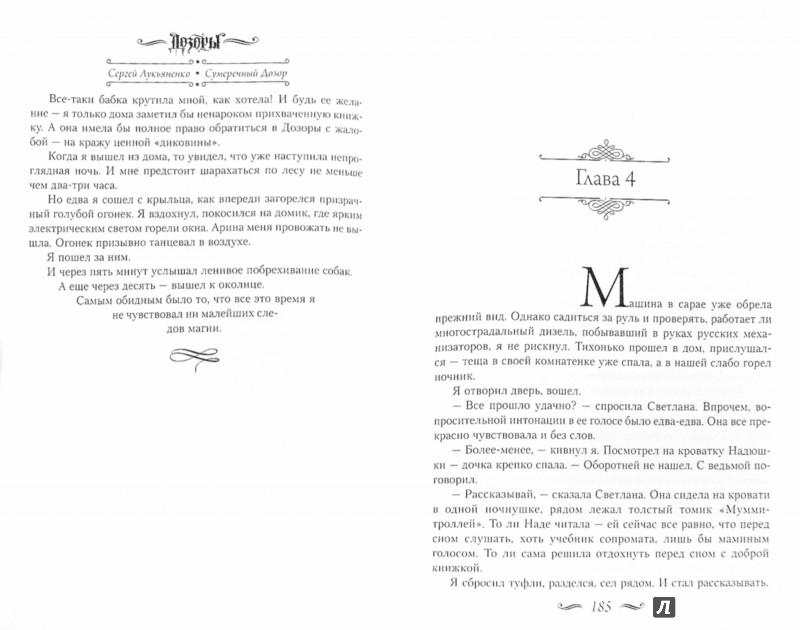 Иллюстрация 1 из 24 для Сумеречный Дозор - Сергей Лукьяненко   Лабиринт - книги. Источник: Лабиринт