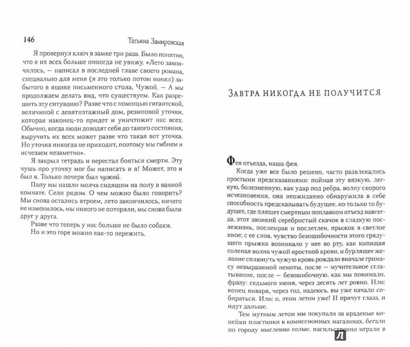 Иллюстрация 1 из 8 для Воробьиная река - Татьяна Замировская | Лабиринт - книги. Источник: Лабиринт
