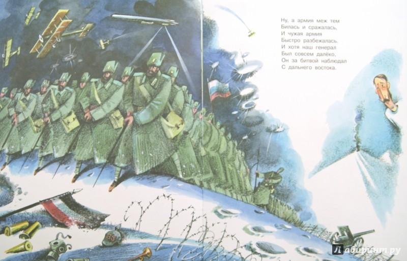 Иллюстрация 1 из 13 для Стихи для любознательных - Эдуард Успенский | Лабиринт - книги. Источник: Лабиринт