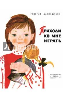 Приходи ко мне игратьОтечественная поэзия для детей<br>Стихи известного детского поэта Георгия Афанасьевича Ладонщикова давно завоевали признание читателей. Они лёгкие, весёлые и радостные, именно поэтому они так нравятся и детям, и родителям. <br>Книга проиллюстрирована Тамарой Петровной Шеварёвой.<br>
