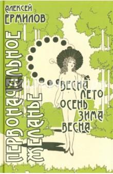 Первоначальное желаньеСовременная отечественная поэзия<br>Выражение Книга - лучший подарок в полной мере подходит для сборника стихов Алексея Ермилова. Запоминаются эти стихи на раз не только потому, что написаны разборчивым почерком, но и потому, что говорят о вещах, волнующих каждого: о добре, любви, сострадании, о тайнах человеческого бытия. <br>Поэт, конечно, тот же врач, - шутливо утверждает автор, но, между тем, и впрямь старается сделать каждое стихотворение полезным для людей любого возраста и профессии. В сборнике эта целебная настойка разлита по двенадцати бокалам - месяцам года, причём существенным ингредиентом напитка оказывается юмор, - и вы не раз улыбнётесь, читая или перечитывая Первоначальное желанье.<br>