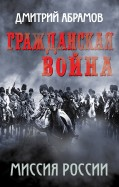 Дмитрий Абрамов: Гражданская война. Миссия России