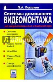 Ломакин Павел Системы домашнего видеомонтажа на ПК