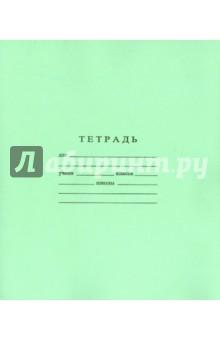 Тетрадь школьная (24 листов, клетка) (С492/5)