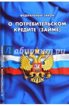 """Федеральный закон Российской Федерации """"О потребительском кредите (займе)"""""""