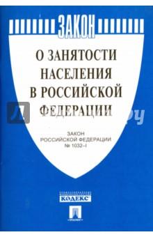 """Закон Российской Федерации """"О занятости населения в Российской Федерации"""" № 1032-1"""