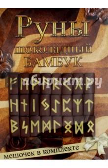 Руны деревянные. Шоколадный бамбук (РШБ)Гадания. Карты Таро<br>Руны деревянные. Шоколадный бамбук.<br>Мешочек и инструкция в комплекте.<br>
