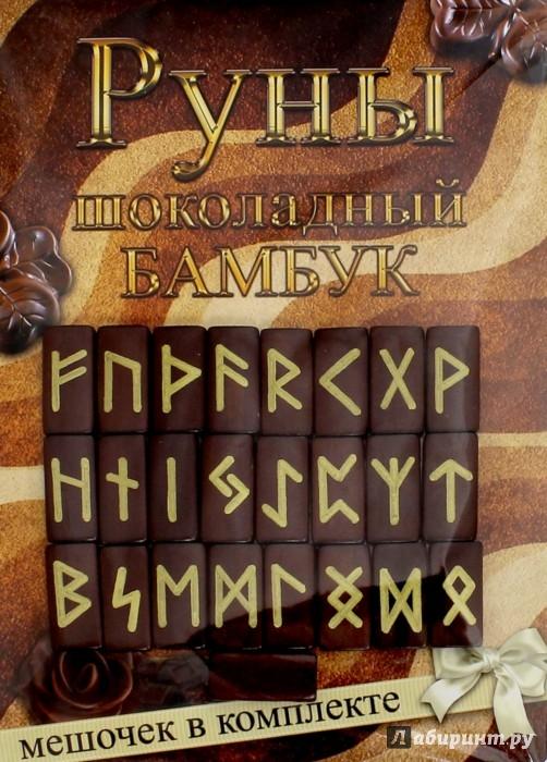 Иллюстрация 1 из 2 для Руны деревянные. Шоколадный бамбук (РШБ) | Лабиринт - книги. Источник: Лабиринт