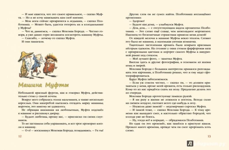 Иллюстрация 1 из 129 для Муфта, Полботинка и Моховая Борода (1 и 2 части) - Эно Рауд | Лабиринт - книги. Источник: Лабиринт