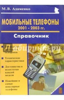 Мобильные телефоны 2001-2003 годов. Справочник